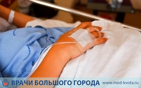 Стоимость и цены курса химиотерапии при раке ротоглотки в клиниках Москвы