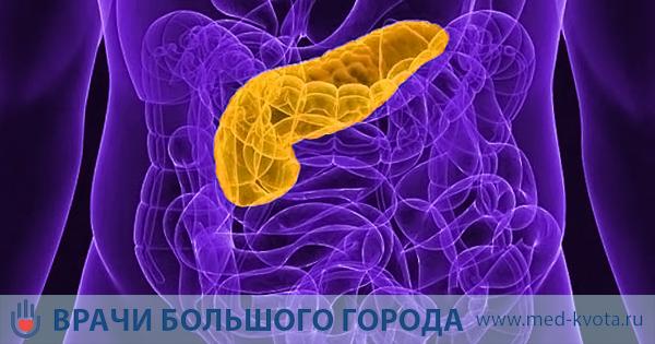 Лучевая терапия при поджелудочной железе